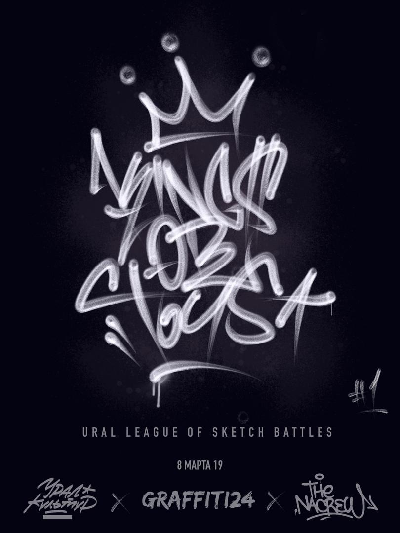 Афиша Екатеринбург KINGS OR TOYS 1 - URAL LEAGUE OF SKETCH BATTLES