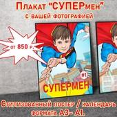"""Постер/ календарь """"Супермен"""""""
