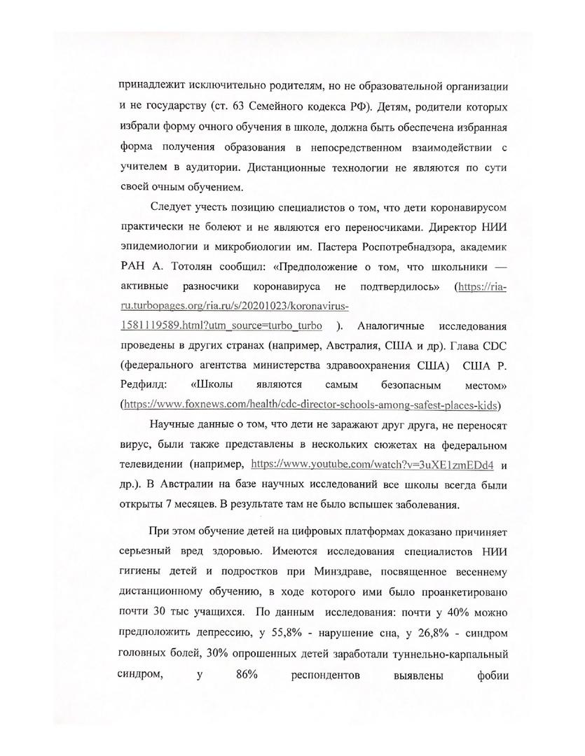 Рособрнадзор сдал родителей лоббистам дистанта, но в атаку на Собянина пошли депутаты, изображение №7