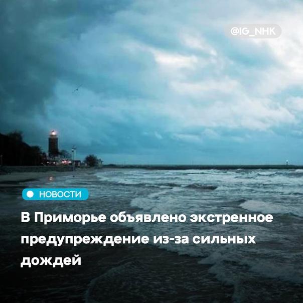 В Приморье объявлено экстренное предупреждение из-...