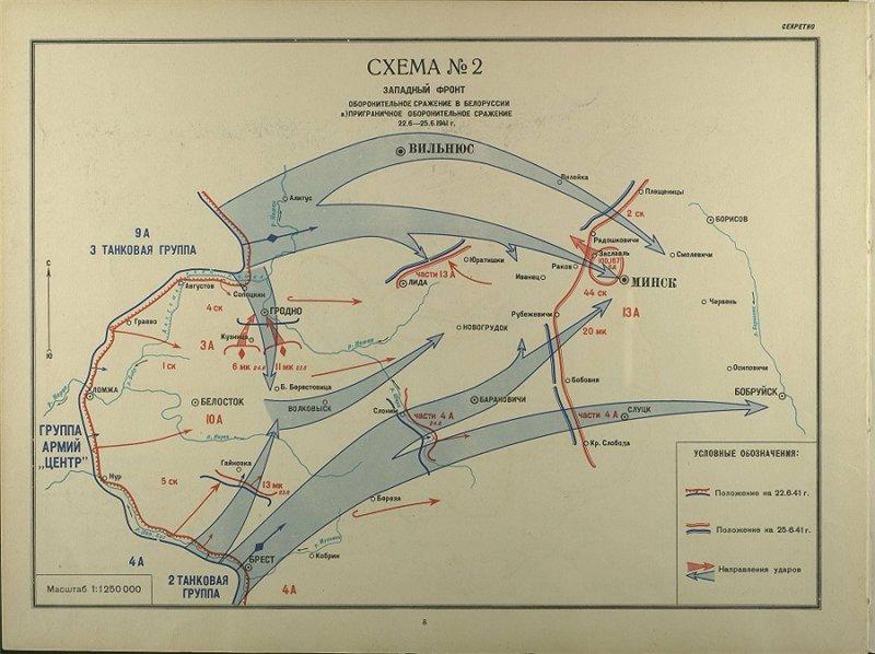 Первые бой танкистов 1941. 30 ТД., изображение №3