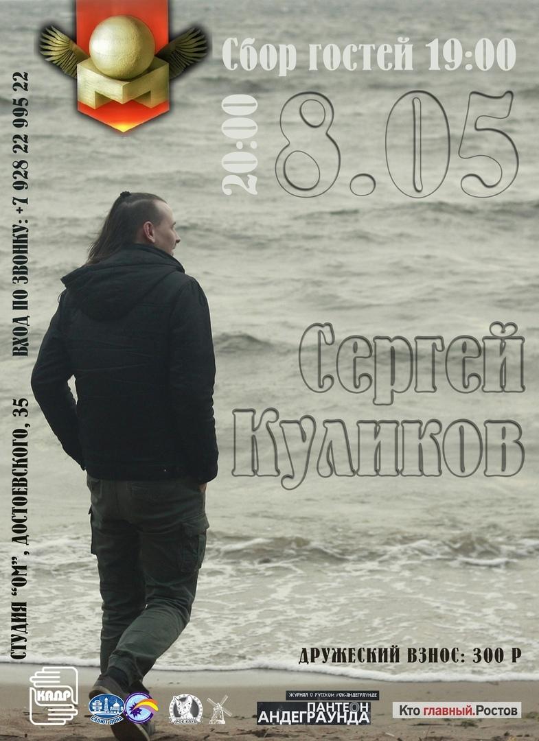 Афиша Сергей Куликов / 08.05 / Студия ОМ