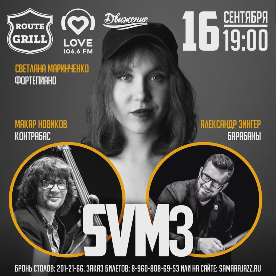 Афиша Самара SvM3(Германия) / Трио Светланы Маринченко