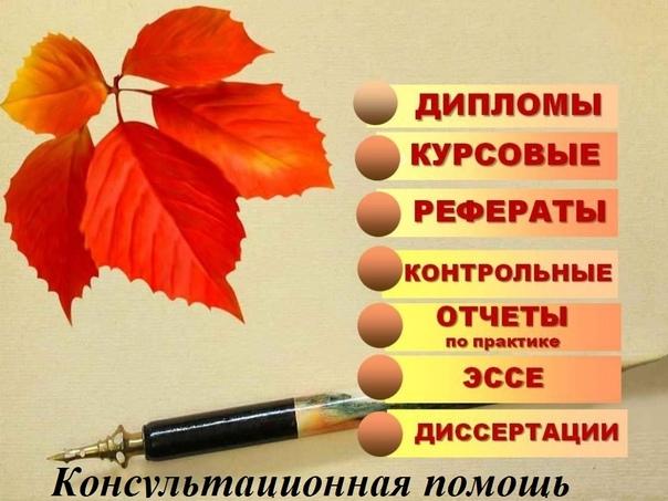 Консультационная и аналитико-информационная помощь...