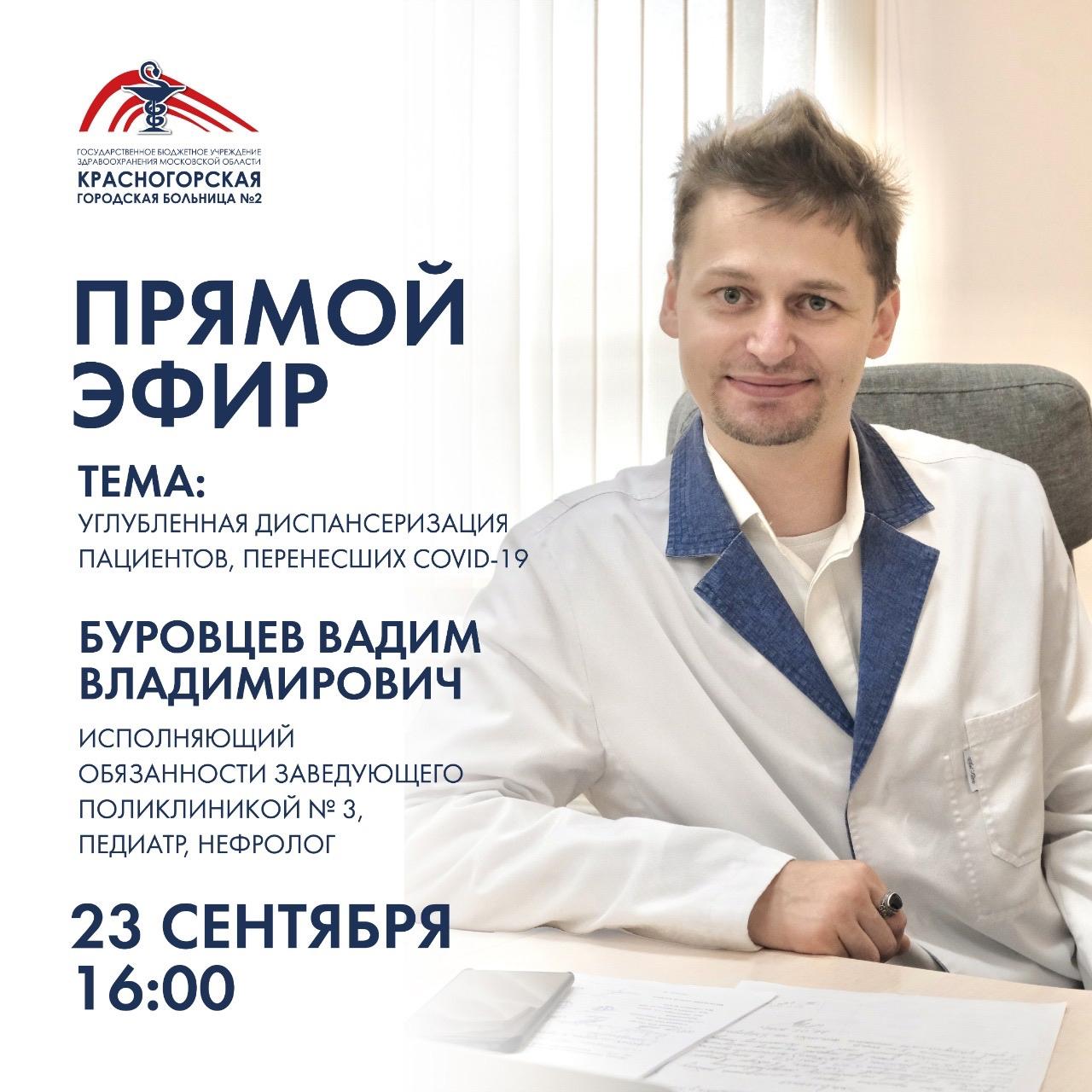 23 сентября в 16:00 состоится прямой эфир в инстаграм с исполняющим обязанности заведующего поликлиникой № 3, педиатром, нефрологом Буровцевым Вадимом Владимировичем