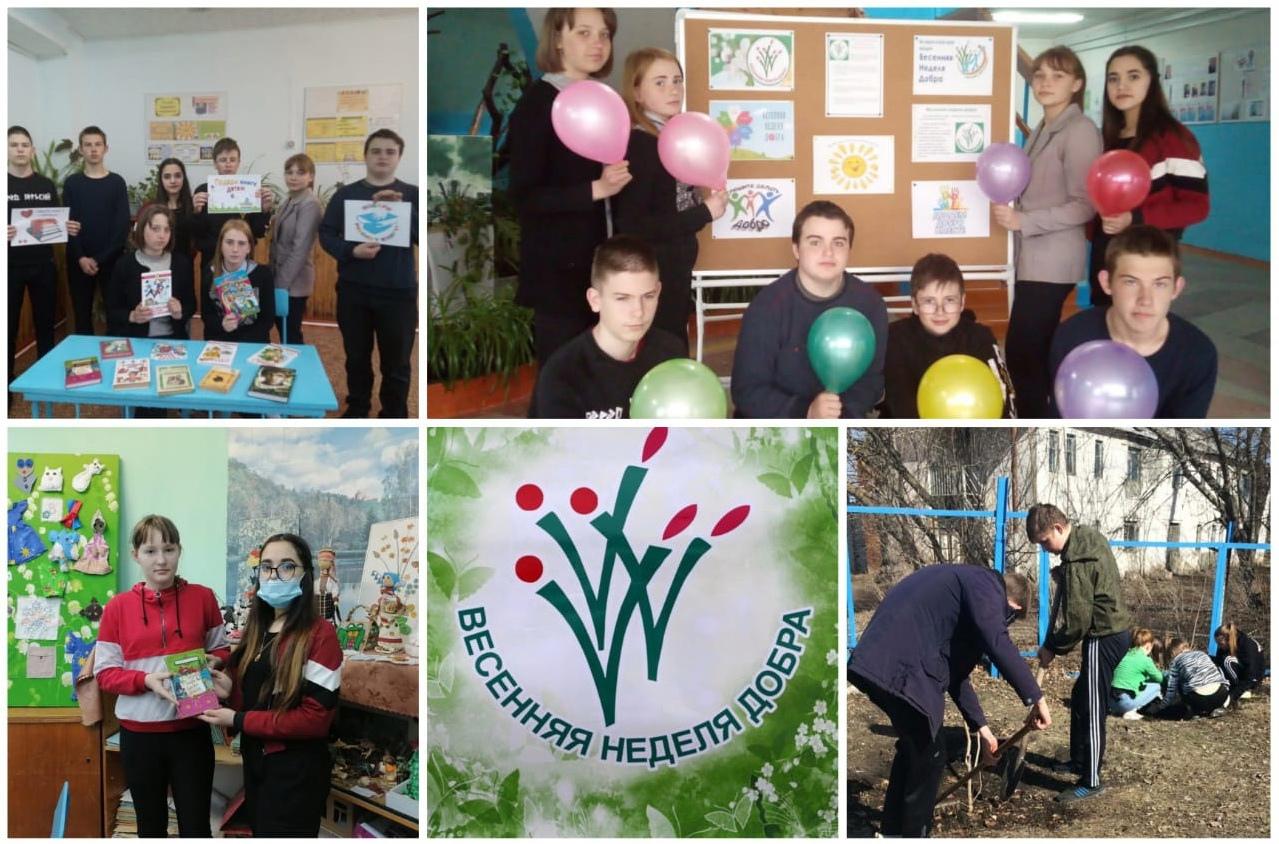 Учащиеся школы посёлка Пригородный присоединились к акции «Весенняя неделя добра»