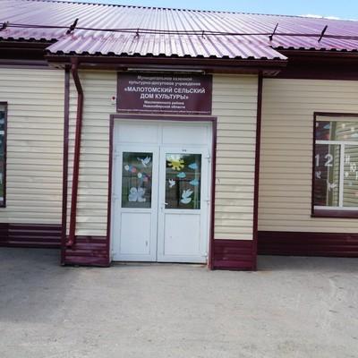 Мккду-Малотомский-Сдк Мккду-Малотомский-Сдк, Новосибирск