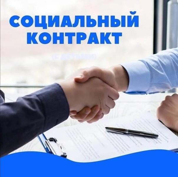 📌Социальный контракт призван помочь населению в пр...