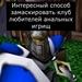 Битва за Вечность (III), Глава I: Сказания королевства Лордерон, image #6
