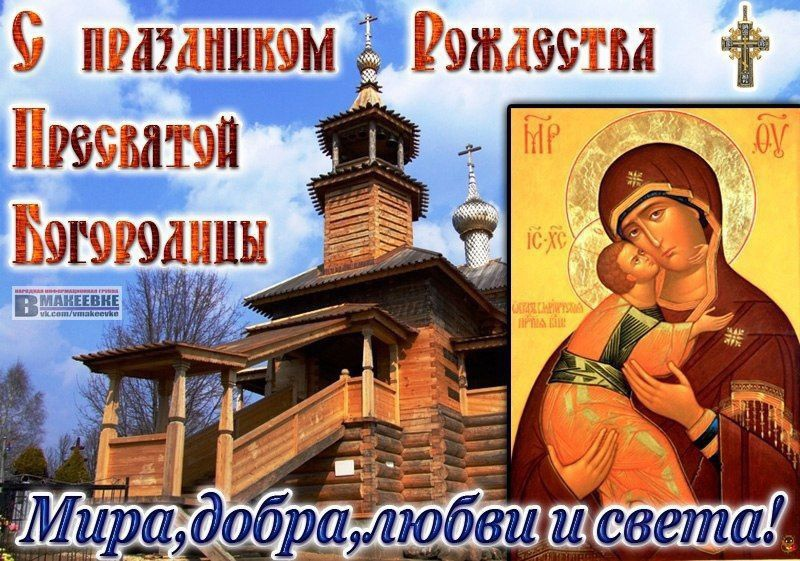 🙏🏻 Сегодня, 21 сентября - Рождество Пресвятой Богородицы 🙏🏻 С Праздником православные ☺