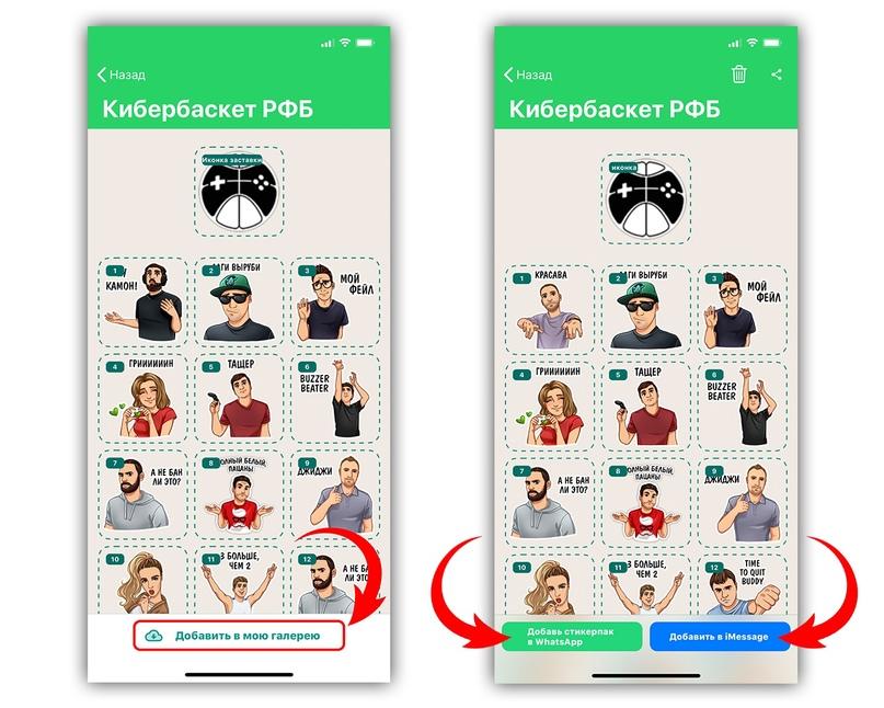 Как добавить набор стикеров «Кибербаскет РФБ» в WhatsApp и iMessage?, изображение №2