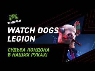 Играем в Watch Dogs: Legion с Антоном Логвиновым в прямом эфире ЭльдоPlay