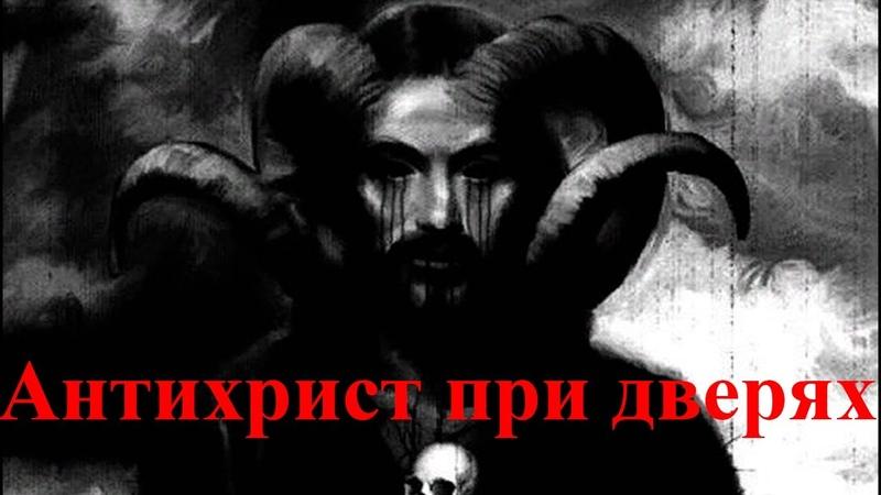 Антихрист при дверях Сокращённая версия фильма