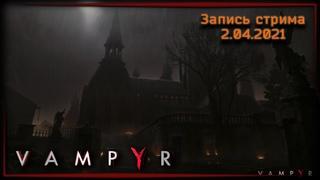 Смерть на сцене ● Vampyr ч.8