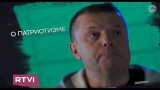 Леонид Парфёнов «Что такое патриотизм»