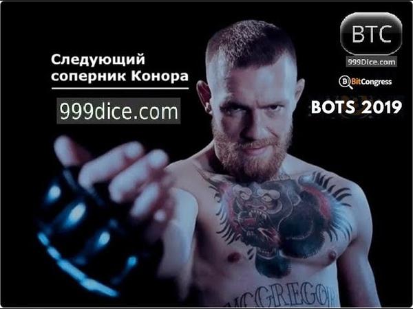 999Dice - Профитный Бот Конор Макгрегор Бесплатно!