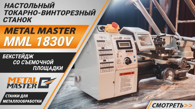Станок Metal Master MML 1830V в главной роли