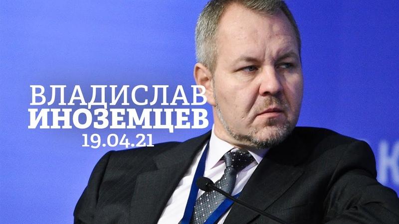 Персонально ваш Владислав Иноземцев 19 04 21