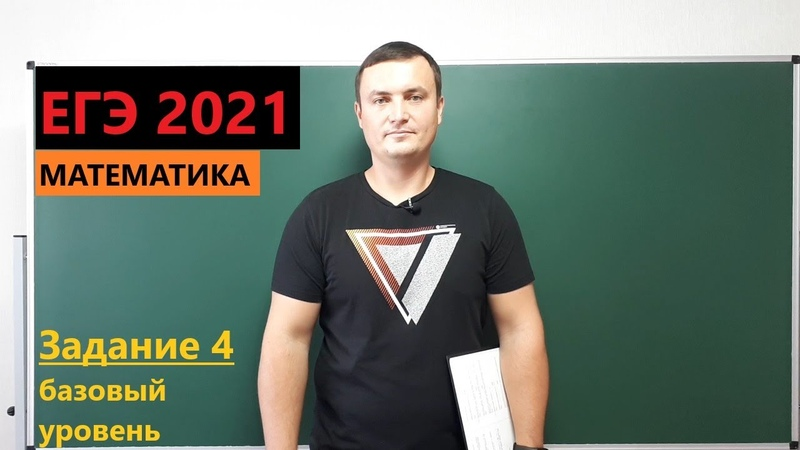 ЕГЭ 2021.Математика.Задание№4.Демоверсия