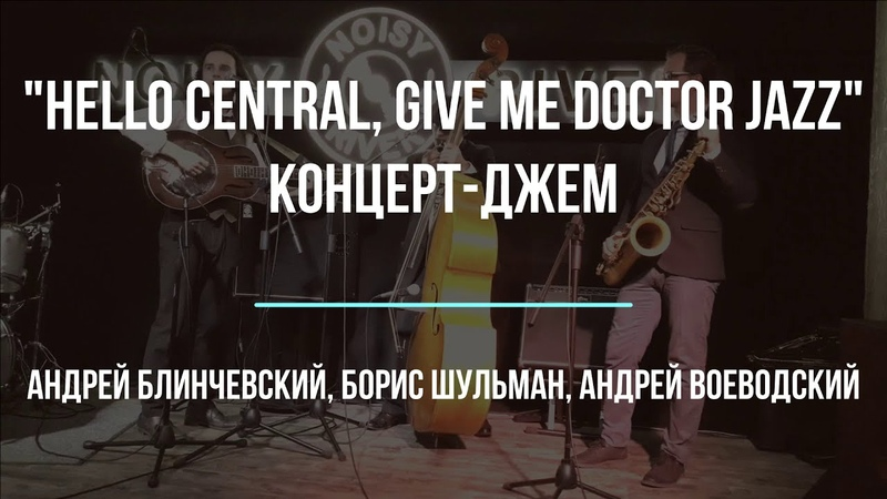 Hello Central Give Me Doctor Jazz Джем концерт