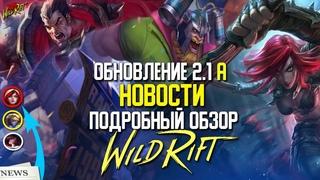 Wild Rift Новости   Обновление 2.1 (а) Подробный обзор   Новый Чемпион    Бафы   Нерфы   Вайлд Рифт