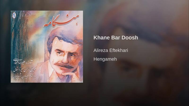 Khane Bar Doosh