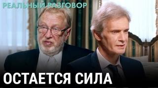 Игорь Чубайс: остается сила   РЕАЛЬНЫЙ РАЗГОВОР