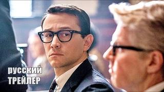 Суд над чикагской семёркой, ТРЕЙЛЕР на русском, фильм 2020