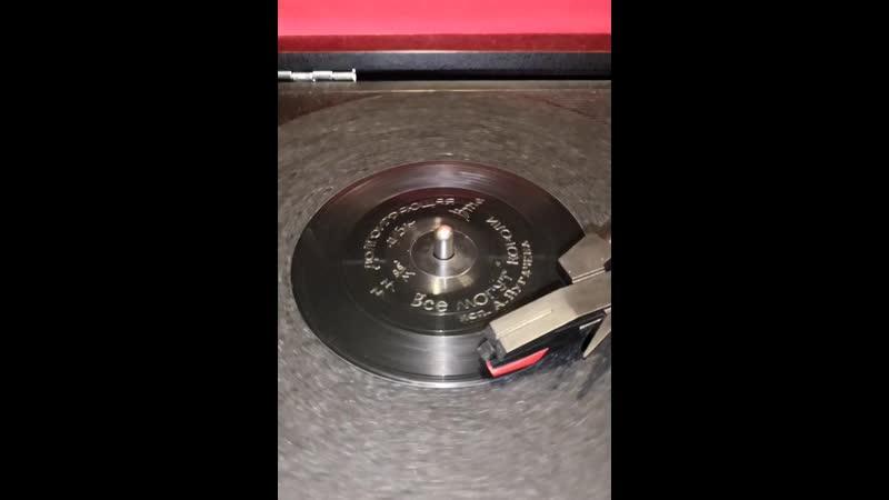 Алла Пугачёва Всё могут короли На мини пластинке ВТО Алла Пугачёва мини пластинка ВТО навиниле Alla Pugacheva