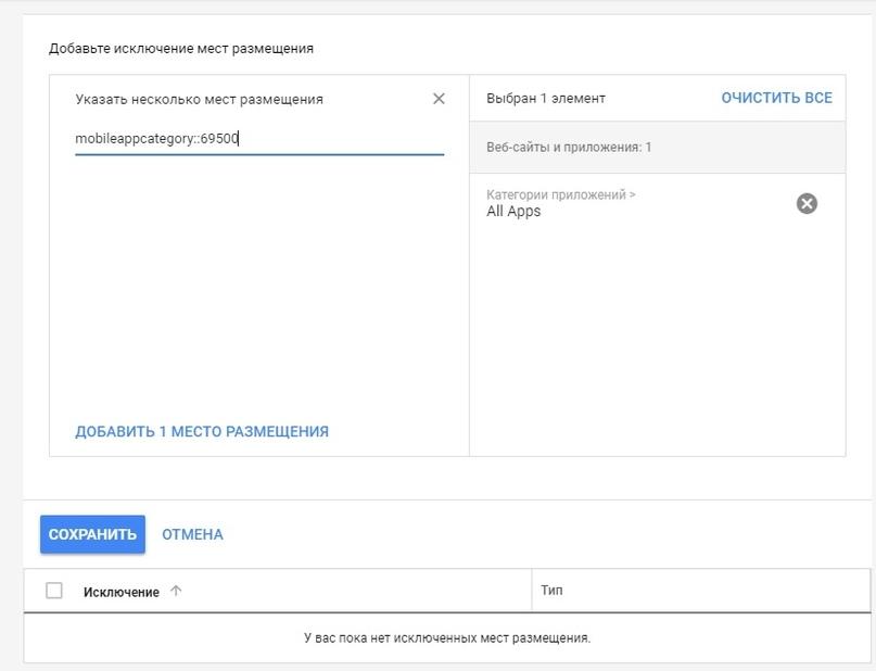 Исключаем случайные клики в Google ADS, изображение №1