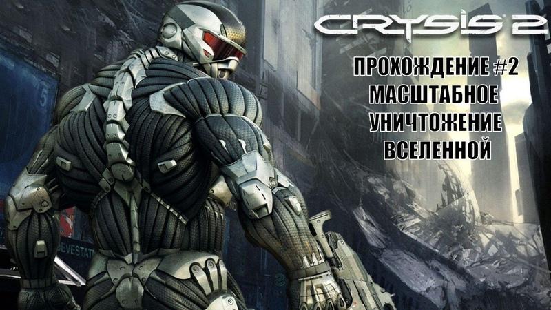 Crysis 2 ➤ СТРИМ ➤ Прохождение 2 ➤ Масштабное уничтожение вселенной