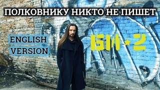 Even Blurry Videos - Полковнику Никто Не Пишет (English version)