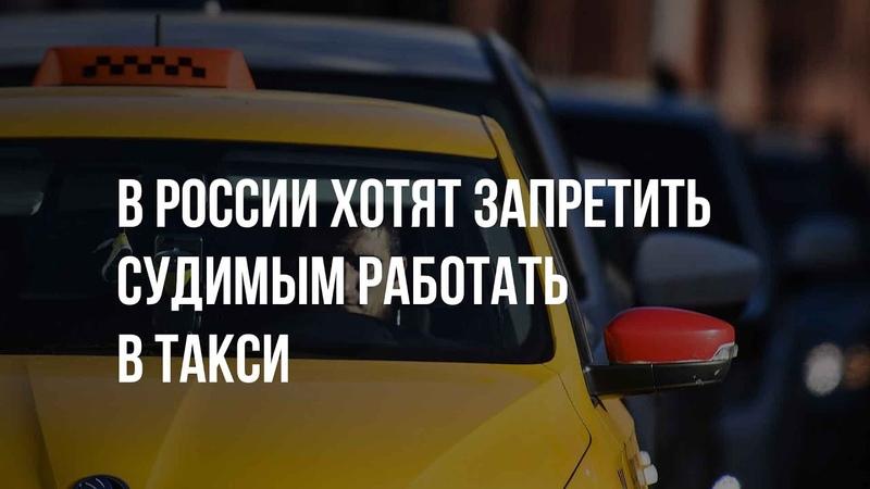 Запрет осужденным работать в такси Как изменится отрасль комментарий Ирины Зариповой