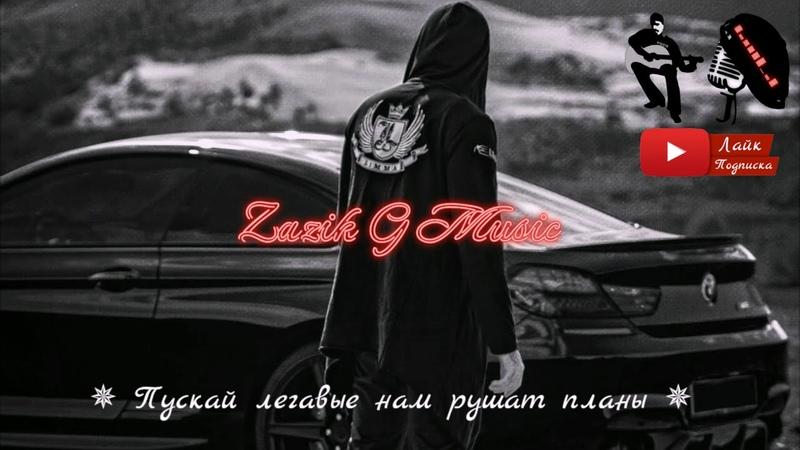 ✵ Пускай легавые нам рушат планы ✵ Zazik G Music