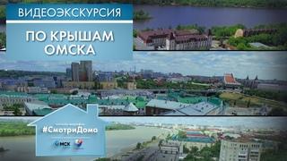 #СмотриДома | По крышам Омска | Видеоэкскурсия (2020)