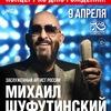 9.04 - Михаил Шуфутинский