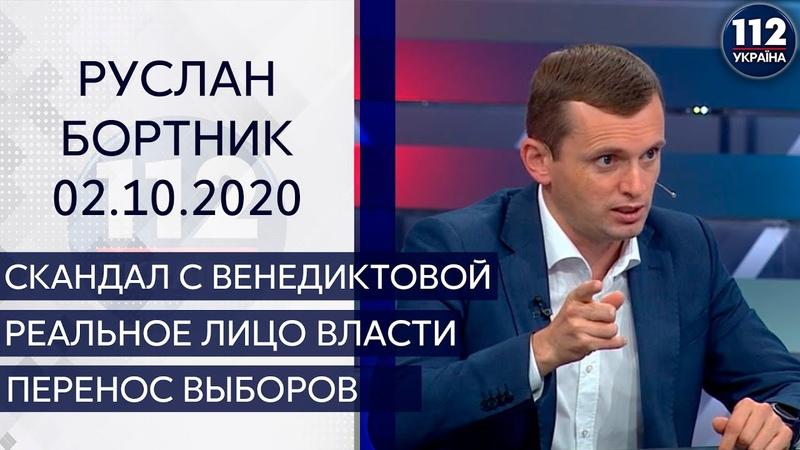 Руслан Бортник в LIVE ШОУ на 112 02 10 2020