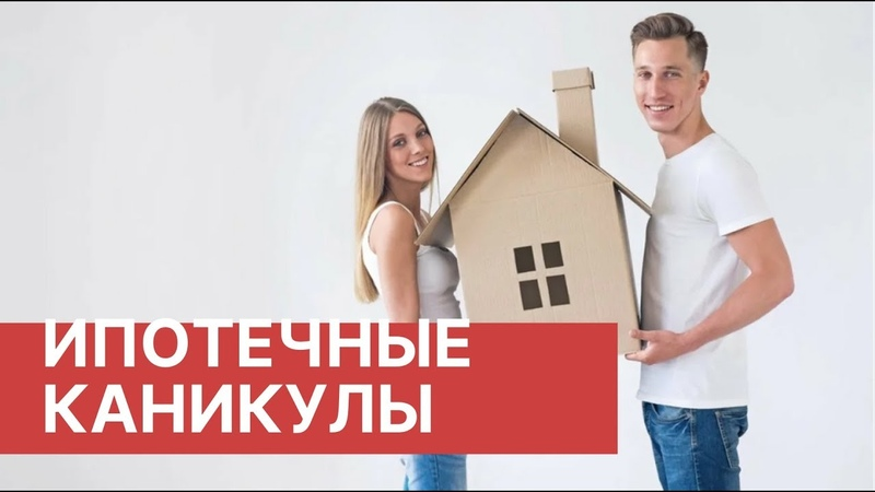 Отсрочка по ипотеке ЦБ рекомендовал банкам предоставить заразившимся ипотечные каникулы