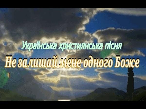 Українська Християнська пісня Не залишай мене одного Боже