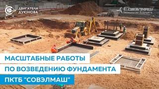 На площадке «Алабушево» ведутся масштабные работы по возведению фундамента под здание ПКТБ