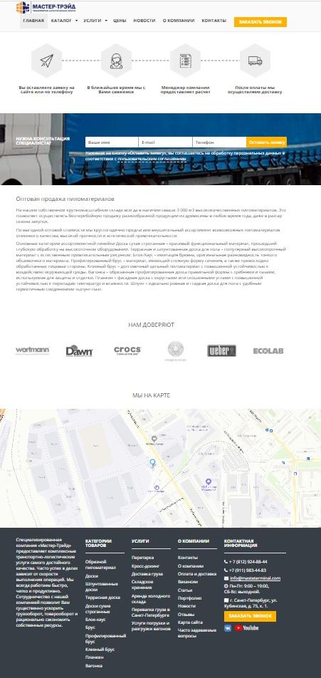 КЕЙС: Комплексное продвижение сайта по продаже пиломатериалов и складского хранения, изображение №9