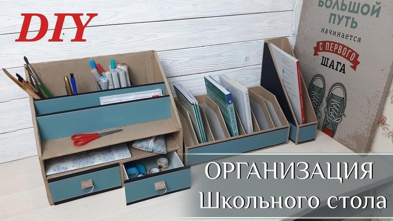 Органайзер Своими Руками из Картона Бюджетное Хранение Канцелярии DIY хранение