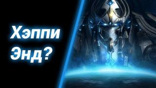 Финал Коопа [LOTV COOP] ● StarCraft 2
