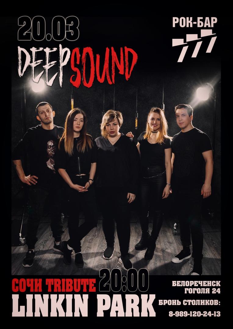 Deep Sound (Сочи) @ Рок-бар 777