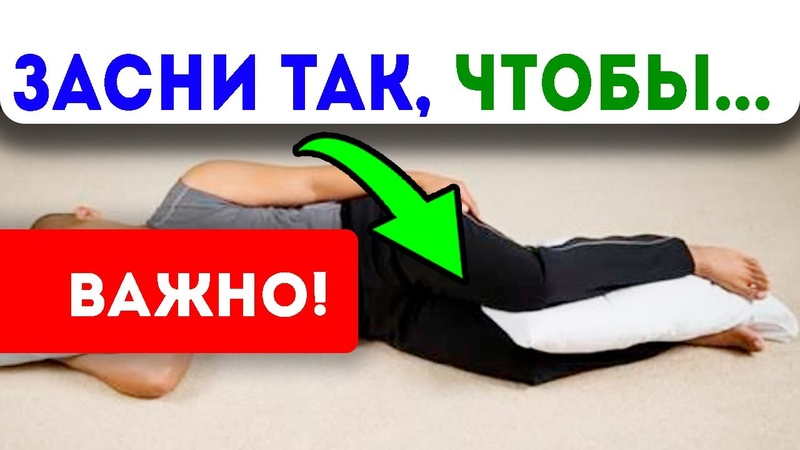 НЕВЕРОЯТНЫЙ ЭФФЕКТ 9 причин заснуть с подушкой между ног Храп суставы и позвоночник и даже