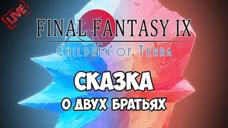 Final Fantasy IX: Children of Terra ● Дети Терры [ПРОХОЖДЕНИЕ] Часть 3