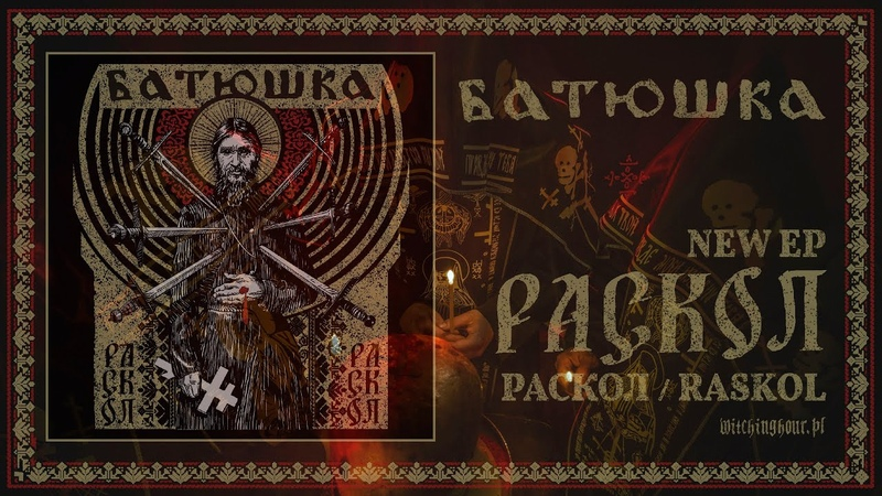 БАТЮШКА РАСКОЛ BATUSHKA RASKOL OFFICIAL FULL EP STREAM