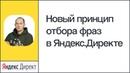 НОВЫЙ отбор фраз ПО ТОЧНОСТИ СООТВЕТСТВИЯ в Яндекс.Директе