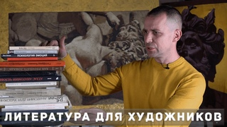 ЛУЧШАЯ ЛИТЕРАТУРА для ХУДОЖНИКА - А. Рыжкин