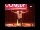 Comedy club - артур пирожков зажигает